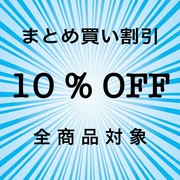 まとめ買い割10%OFF